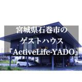 宮城県石巻市のゲストハウス『ActiveLife Lab』をご紹介します。