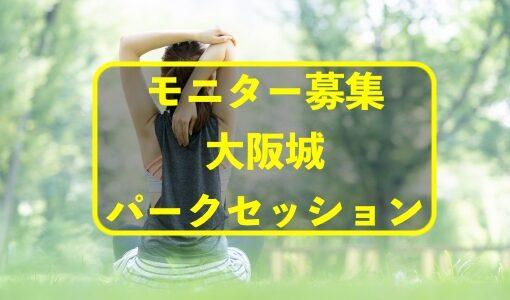 【モニター募集】心と体を整える青空パークレッスンin大阪城公園