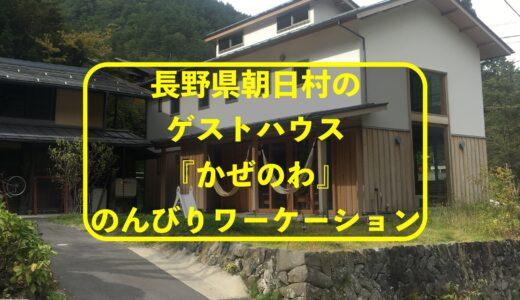 長野県朝日村のゲストハウス『かぜのわ』さんでのんびりワーケーション